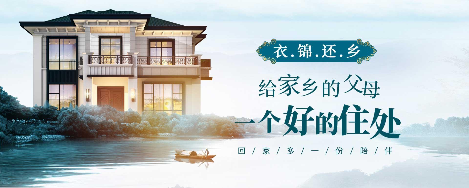 中式自建别墅